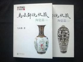 马未都说收藏·陶瓷篇(上下)
