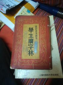 最新标准国音 学生广字林(昭和十七年初版)60开,纸板软精装