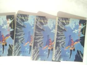 风雨燕归来全4册