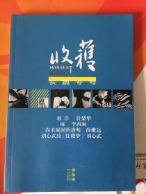 收获文学双月刊(於梨华:彼岸)2011年夏季卷长篇小说专号 x63