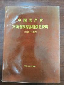 中国共产党河南省扶沟县组织史资料(1926-1987)