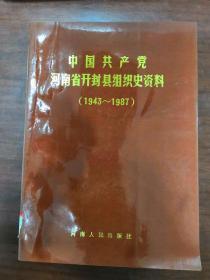中国共产党河南省开封县组织史资料(1943-1987)
