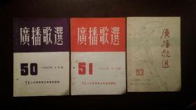 五十年代《广播歌选》10册合售