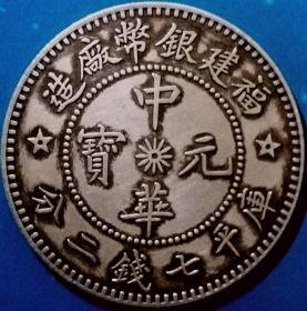民国福建银币厂造中华元宝库平七钱二分银币美品珍罕