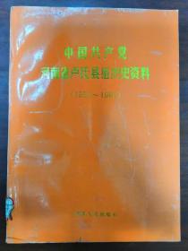 中国共产党河南省卢氏县组织史资料(1939-1987)