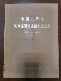 中国共产党河南省漯河市组织史资料(1925.3-1987.10)