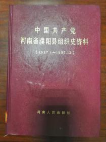 中国共产党河南省濮阳县组织史资料(1927.6-1987.12)
