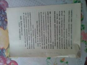 教育文献   清华大学著名教授朱祖成旧藏   华中工学院   试用英文教材的一点体会    有一两处笔记
