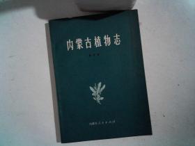 内蒙古植物志【第五卷】