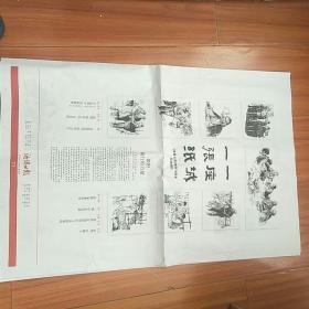"""沈阳日报2018年12月20日,创刊7O周年纪念特刊,共12版,有一张报纸的""""雷锋记忆"""""""