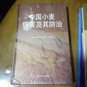 中国小麦病害及其防治(未拆封)