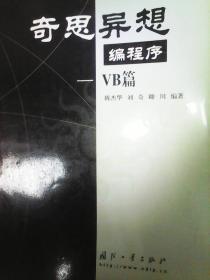 奇思异想编程序——VB篇