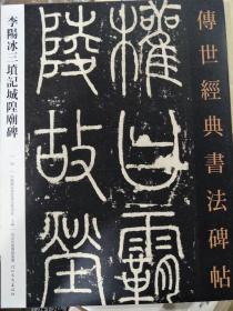 传世经典书法碑帖 李阳冰三坟记城隍庙碑