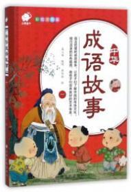 中华成语故事 . 一 : 彩绘注音版