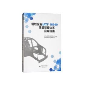 钢铁企业IATF16949质量管理体系应用指南