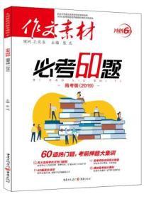 作文素材必考60题高考版 正版 张迅   9787229140199
