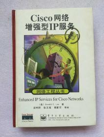 Cisco网络增强型IP服务