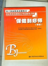 保健刮痧师(初级)国家职业技能鉴定考试指导手册