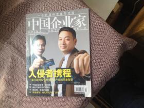 中国企业家2006年第9期