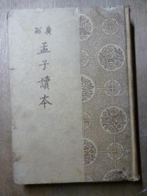 广解 孟子读本 32开精装