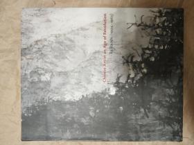 傅抱石畫集(克里夫蘭藝術館展)
