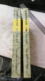 外国文学作品选【上下册】