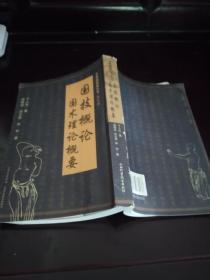 老拳谱辑集丛书 第六辑  国技概论  国术理论概要