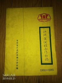 重庆市江北区供销合作社志1951一1985