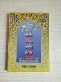 中国回族姓氏溯源【作者签赠本