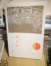 颐和园测绘笔记