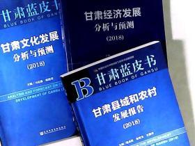 甘肃蓝皮书 甘肃县域和农村发展报告(2018)2018版