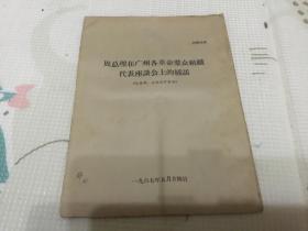 文革书报 ; 周总理在广州各革命群众组织代表座谈会上的讲话