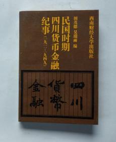 民国时期四川货币金融纪事:1911~1949年