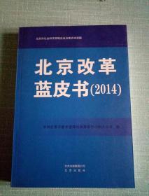北京改革蓝皮书(2014)