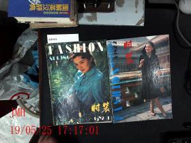 时装 1982.1-2
