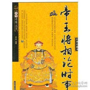 中小学生阅读系列之中华千年文萃——帝王将相论时事