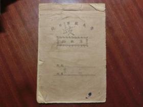 抗日军政大学日记