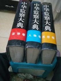 中华监察大典(思想卷人物卷,法律卷)全三册