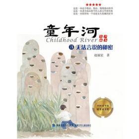 童年河有声画本(3无法言说的秘密)9787539561721 n
