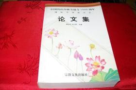 中国嵩山少林寺建寺1500周年国际学术研讨会论文集