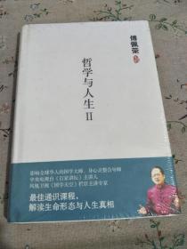 傅佩荣-哲学与人生2