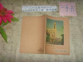 老百货公司日记本(内有临床札记(为中医医案)》收藏10皮有破口