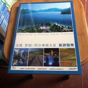 法国罗纳:阿尔卑斯大区旅游指南