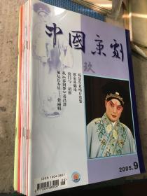 中国京剧12本(2005年全年)