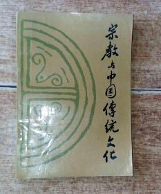 宗教与中国传统文化