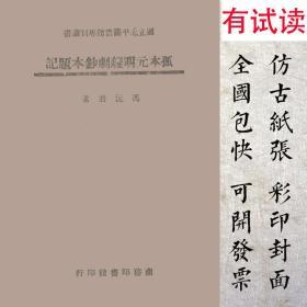 孤本元明杂剧钞本题记-1944年版-(复印本)-北平图书馆专刊丛书