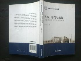 诱惑、惩罚与威慑:反垄断法中的宽恕制度研究