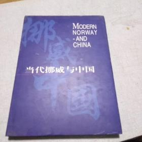 当代挪威与中国 --Modern Norway-and China