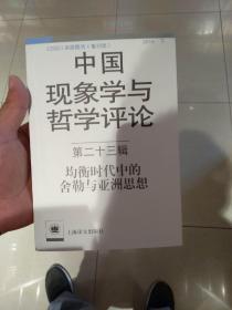中国现象学与哲学评论(第二十三辑)均衡时代中的舍勒与亚洲思想