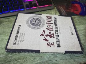 至宝在中国 惊现绝迹千年的瓷帝柴窑